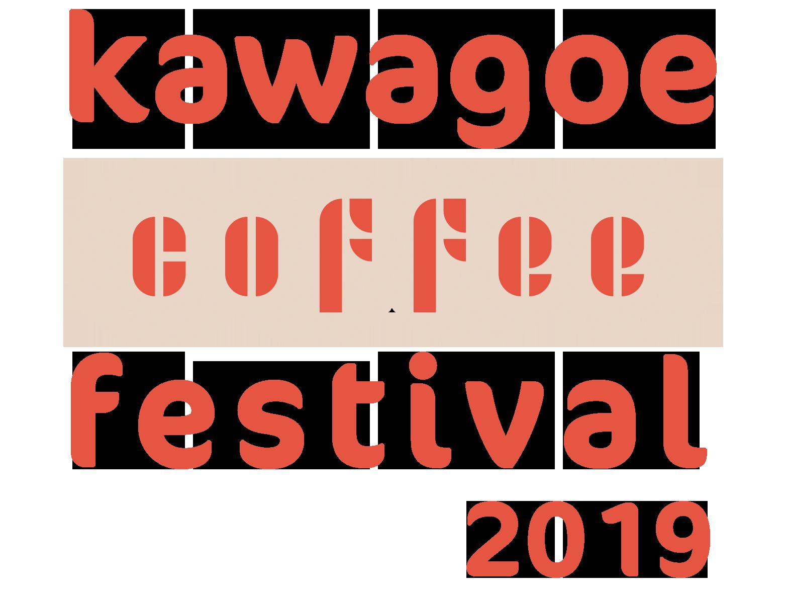 第4回 川越コーヒーフェスティバル