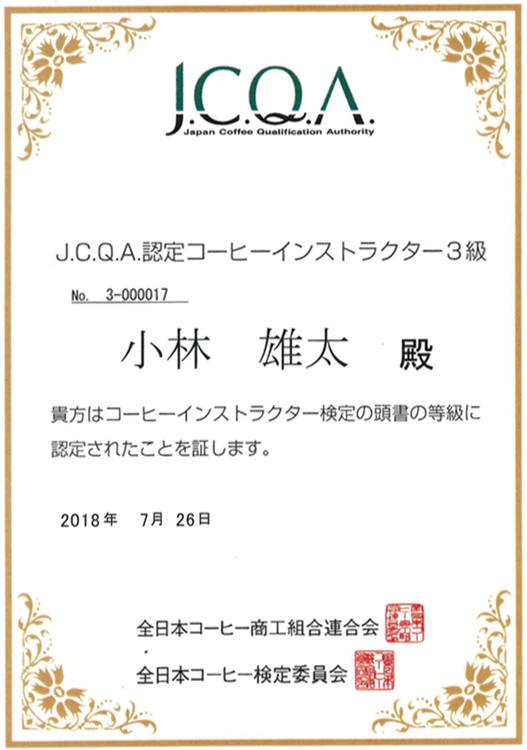 J.C.Q.Aコーヒーインストラクター認定証