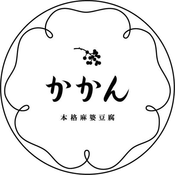 本格麻婆豆腐 かかん